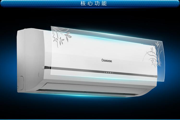 长虹kfr-23gw冷暖挂式空调