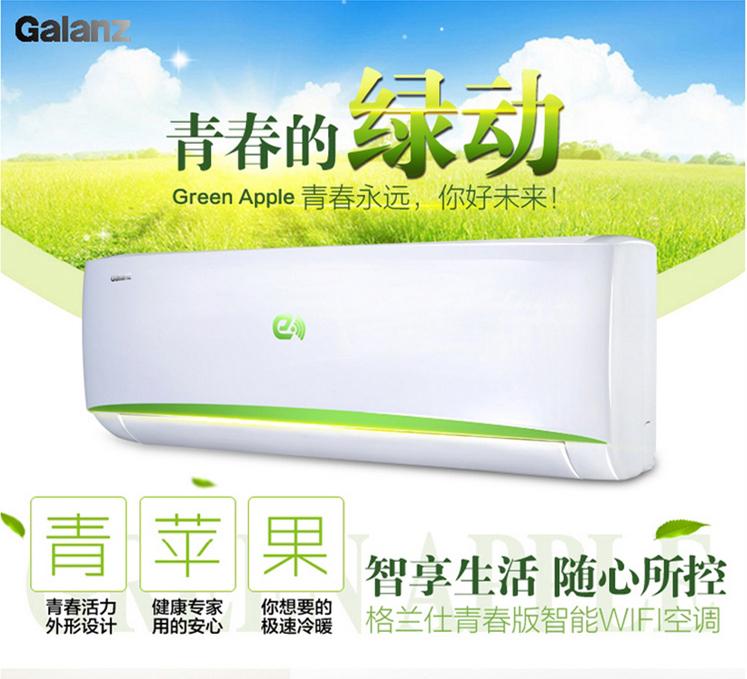 格兰仕kfr-35gw/dla71e-150