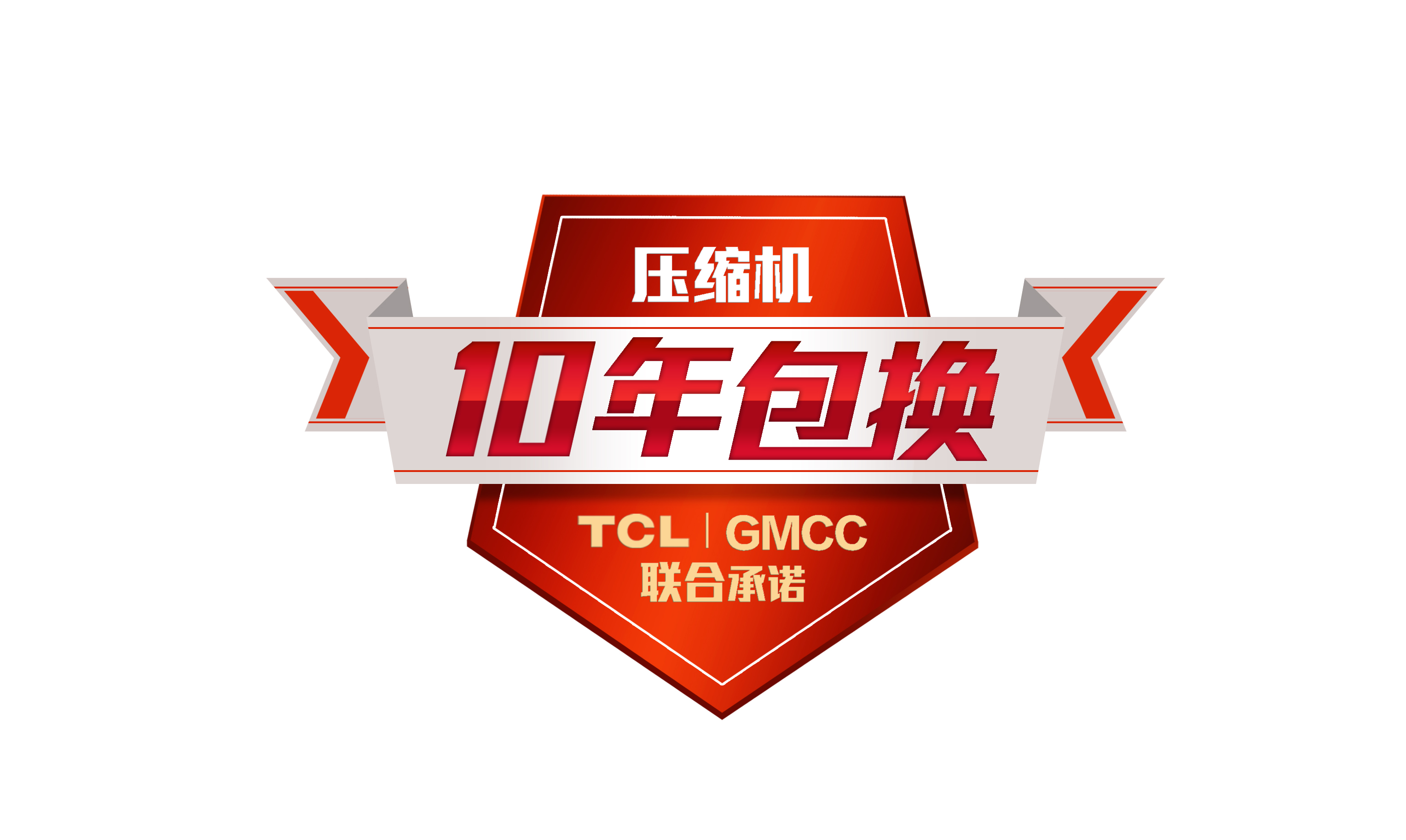 """tcl空调压缩机""""十年包换""""走起"""